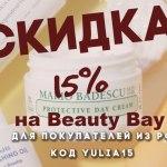 Скидка 15% на Beauty Bay! (Почти на всё и только на 24 часа)