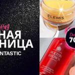Чёрная Пятница 2020 на русской версии LOOKFANTASTIC