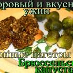"""Здоровый ужин: Куриные """"Нагетсы"""" и Брюссельская Капуста для всех!"""