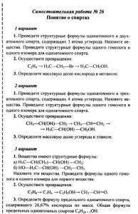 Уроки химии в 9 классе. Учебник Рудзитис Г.Е.