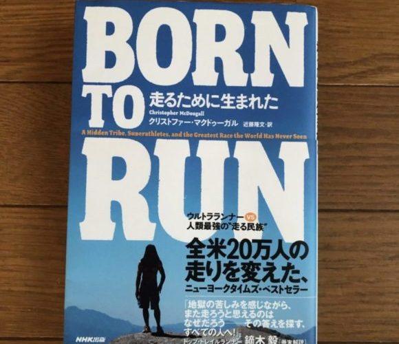 BORN TO RUNの影響 ビブラムファイブフィンガーズでベアフットランに挑戦