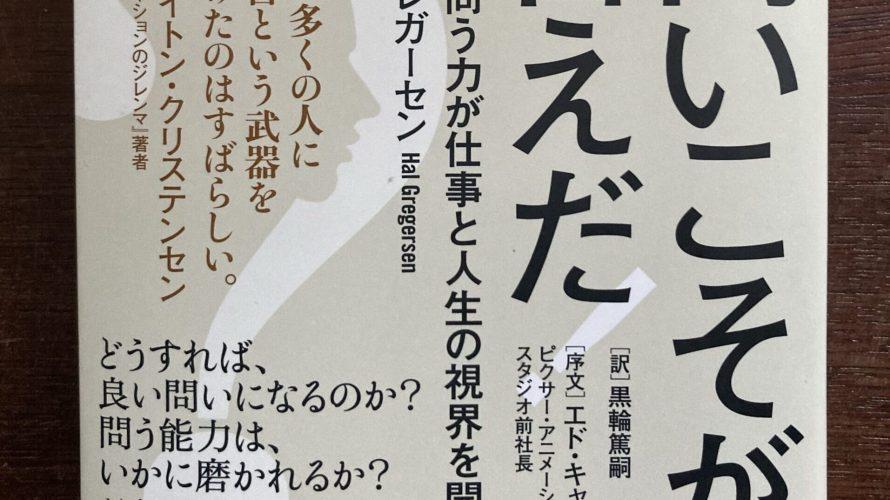 【読書】問いこそが答えだ ハル・グレガーセン