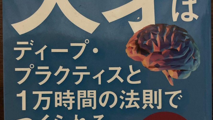 【読書】天才はディープ・プラクティスと1万時間の法則でつくられる ダニエル・コイル