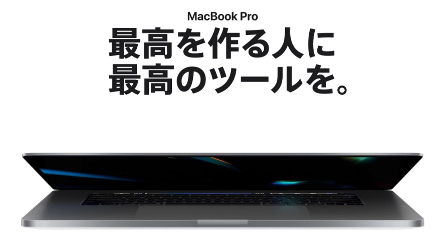 【動画編集にはやっぱこれ!】ほぼフルスペックのMacBook Pro 16インチ 2019年がMacbook Pro 13インチと大違い