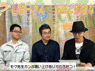 焼津TVに出演しました