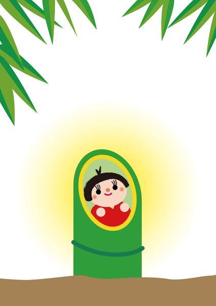 竹から子ども