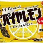 ジュレ付きチロルチョコ『パパイヤレモン』新登場!気になるお味は?