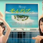 桜井日奈子がコミカルに楽しい大東建託いい部屋ネットCMでモルディブ当たる!