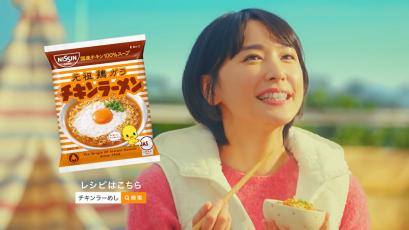 新垣結衣CM『チキンラーめし』のアレンジレシピと作り方紹介!