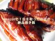 桑原精肉店(島田市)の焼豚やローストチキン(アマゾン1位)を通販で