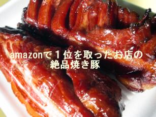 絶品焼豚お取り寄せ人気NO1!島田市桑原精肉店!