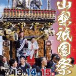 山梨祇園祭2019見どころと日時は?駐車場トイレや交通規制も