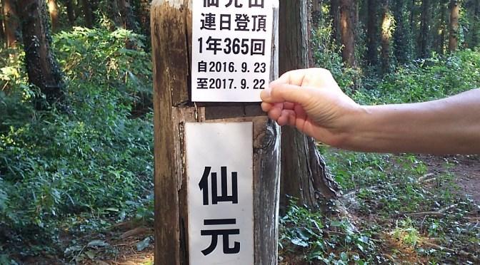 仙元山 ギネスものかな