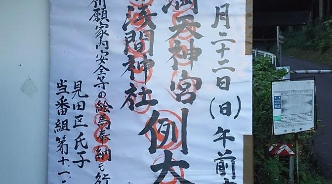 仙元山 今日は雨です