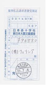 赤十字社寄附(2011.06月末)