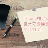 Ymobileで機種変更してみる その②iPhone届いた。自分で機種変更する方法