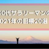 30代サラリーマンの2021年の目標20選!