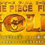 ワンピースフィルムゴールド:くら寿司限定フィギア