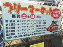 超穴場:沖縄旅行がタダ?沖縄観光スポットの米軍フリマが熱い!