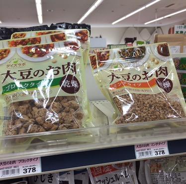 沖縄読谷:マクロビオティックショップのマザーズアイ