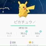 PokemonGo裏技情報:ピカチュウを最初にゲットする方法(動画)