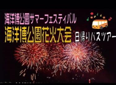 海洋博花火大会バスツアー2016:当然売り切れ続出だけどどうする?