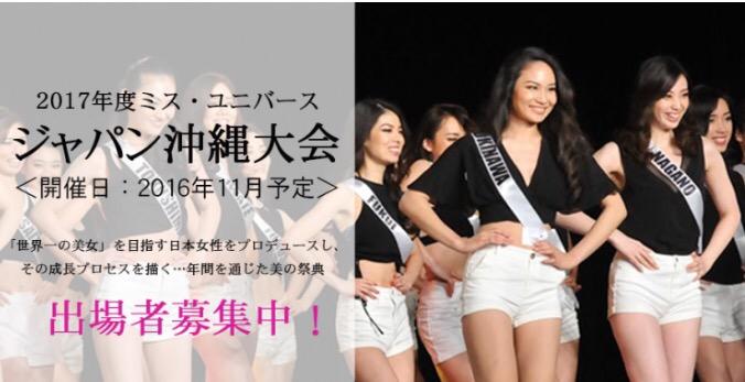 ミユスニバースジャパン2017沖縄大会エントリー詳細
