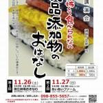 食の裏側ネタバレ:安倍司氏の沖縄講演会が11月26日27日決定!食品添加物に迫る。