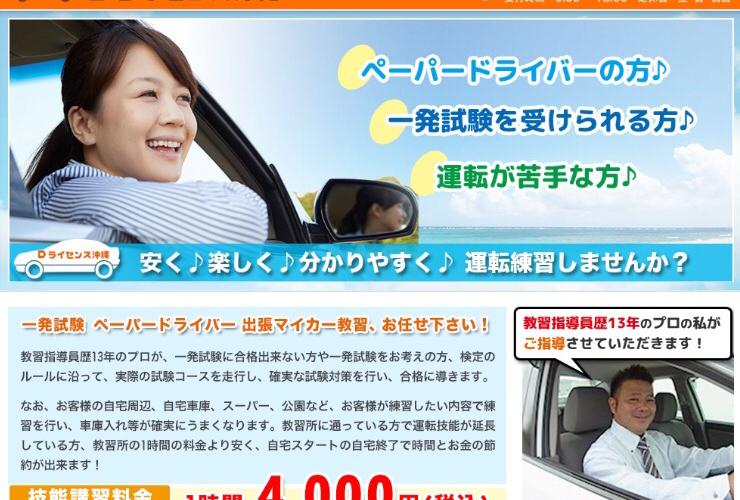 沖縄で安い料金の自動車学校よりも安くで免許を取る方法
