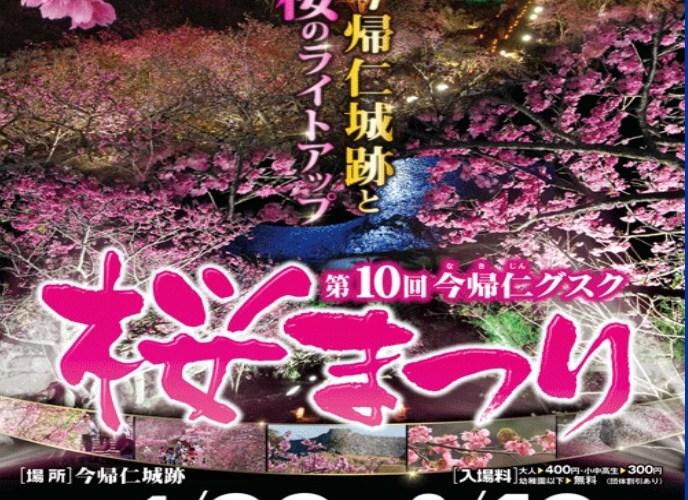 【2017年八重岳編】日本一早い沖縄の桜祭り詳細!453の7000!