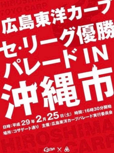 2017広島カープ沖縄キャンプ:練習試合日程と那覇からバスの行き方をチェック!