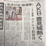AKB総選挙2017開催地沖縄のホテルは1万人規模予約殺到。