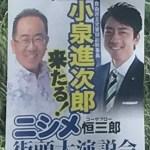 小泉進次郎in沖縄!!演説スケジュール10月のいつ??
