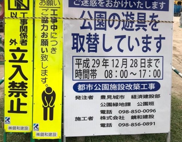 【公園】また沖縄に!?新しい遊具建設中。豊崎にじ公園のアップデートが気になる!!