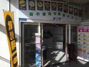 夢工房イオン高根木戸店
