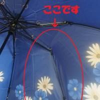 折り畳み傘 骨交換