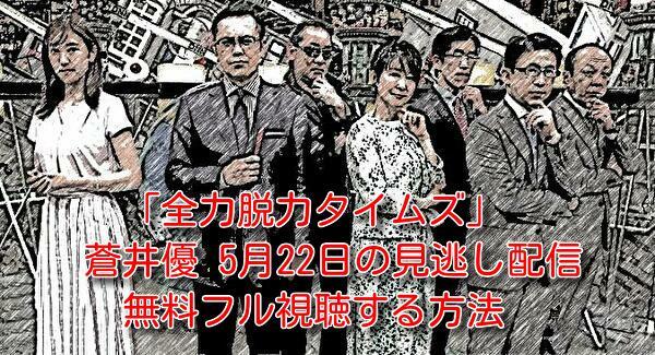 全力脱力タイムズ蒼井優5月22日の見逃し配信動画!無料フル視聴する方法