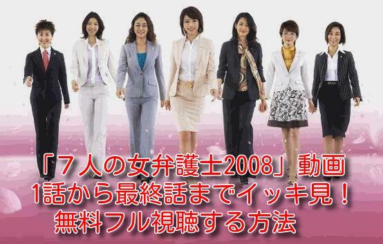 7人の女弁護士2008の動画を1話から最終話までイッキ見!無料フル視聴する方法