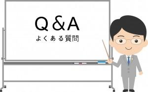 Q&A画像(よくある質問)