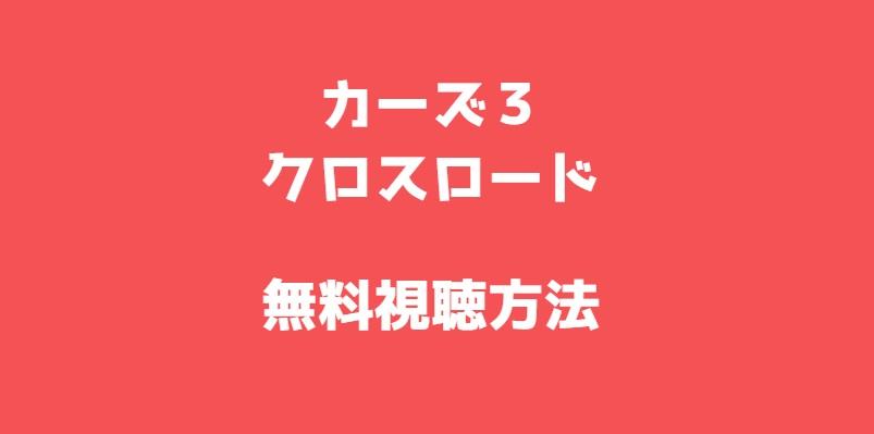 カーズ3のフル動画を見る方法【無料あり】テレビ放送予定は?
