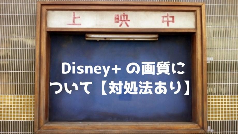Disney+ (ディズニープラス)の画質について【対処法あり】