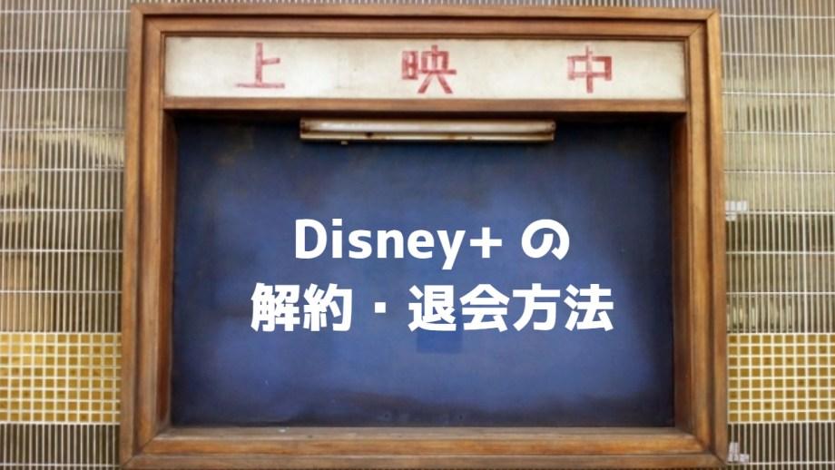 Disney+ (ディズニープラス)の解約・退会方法