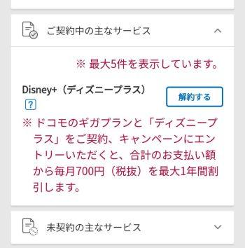 契約中のサービス一覧からDisney+ (ディズニープラス)解約ボタンをタップ