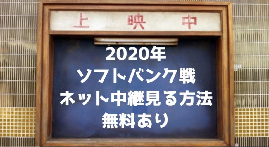 【2020年】ソフトバンク戦のネット中継を見る方法!【無料あり】