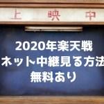 【2020年】楽天戦のネット中継を見る方法!【無料あり】