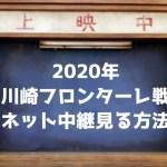 【2020年】川崎フロンターレ戦のネット中継を見る方法【無料あり】