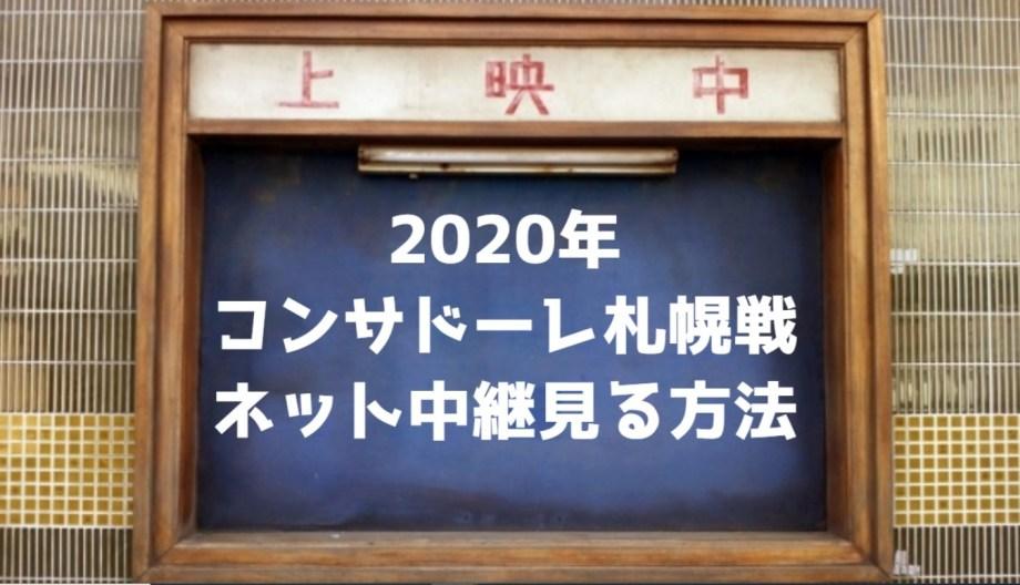 【2020年】コンサドーレ札幌戦のネット中継を見る方法【無料あり】