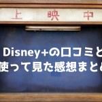 Disney+ (ディズニープラス)の口コミと使って見た感想まとめ