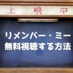 「リメンバー・ミー」フル動画を無料視聴する方法【字幕・吹替あり】