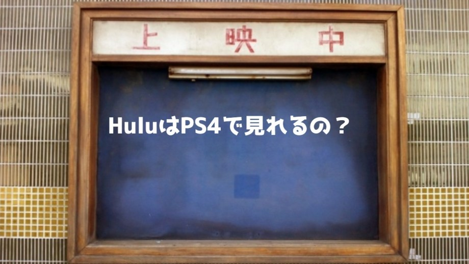 HuluはPS4で見れるの?【簡単設定方法】